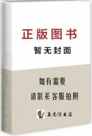 中国古今官德研究丛书(套装共4册)