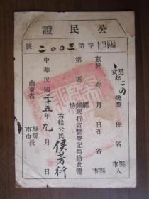 民国25年山东省公民证(第3002号)