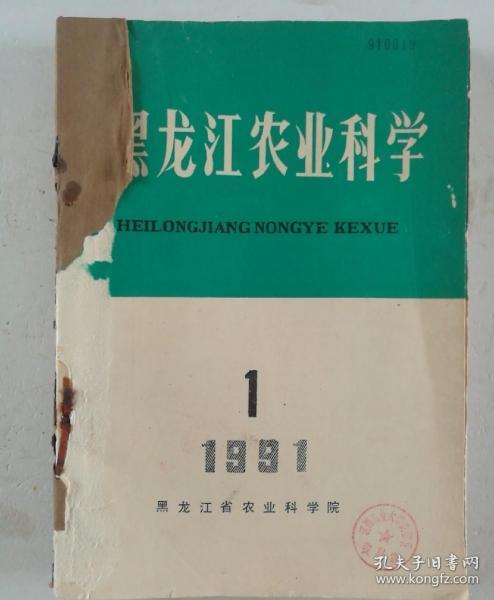 黑龙江农业科学(双月刊)   1991年(1-6)期 合订本  (馆藏)