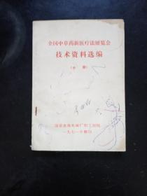 全国中草药新医疗法展贤会技术资料选编(带毛主席语录)中册