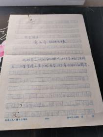 喜而奇初战告捷【南通资料六页】