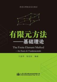 有限元方法——基础理论