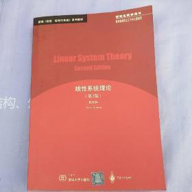 线性系统理论