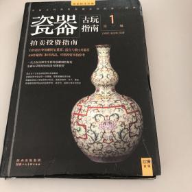 古玩指南 第一辑:瓷器拍卖投资指南