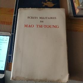 毛泽东军事文选(法文