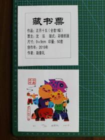 赵奎礼藏书票4