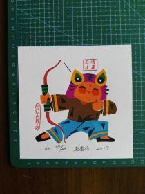 赵奎礼藏书票8