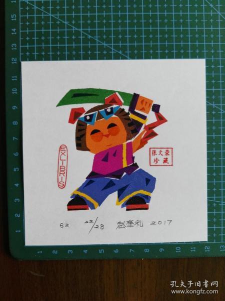 赵奎礼藏书票12