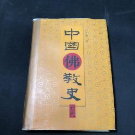 中国佛教史:元代