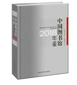 新书 中国图书馆年鉴2018 中国图书馆学会 2019版国家图书馆年鉴 国家图书馆出版社