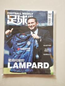 足球周刊 2019年第15期 总第767期(有海报一张、球星卡两张)