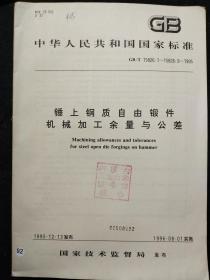 中华人民共和国国家标准GB《锤上钢质自由锻件机械加工余料量与公差》
