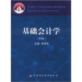 通用教材:基础会计学(第2版) 李瑞生 李端生 9787500593188