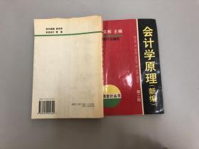 会计学原理(新编)第二版-