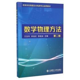 数学物理方法(第2版) 王友年 宋远红 张钰如 9787568501149