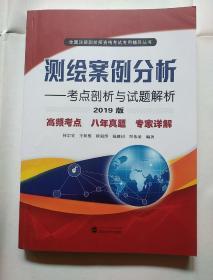 全国注册测绘师资格考试专用辅导丛书:测绘案例分析--考点剖析与试题解析(2019版)