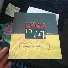 旅游规划101问【12开】签赠本