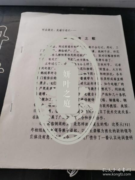 播绿者歌 【南通资料二页】