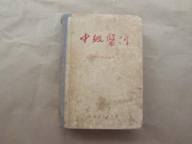 《中级医刊》1954年  第1—12期  合订本