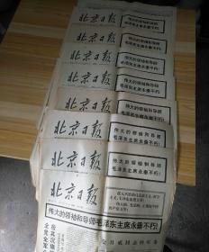 北京日报【1976年9月11日,12日,13日,14日,15日,16日,17日,18日,1-4版,19日5-8版9张合售