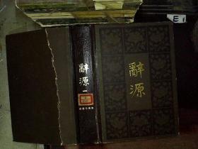 辞源   第一册