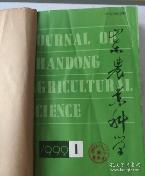 山东农业科学(双月刊)  1992年(1-6)期  合订本  (馆藏)