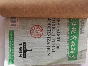 农业现代化研究(双月刊)  1998年(1-6)期  合订本  (馆藏)