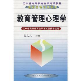教育管理心理学