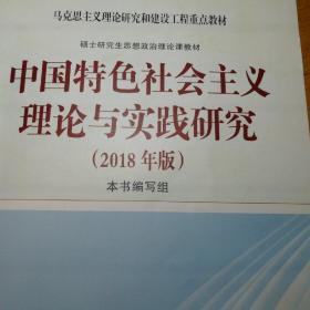 中国特色社会主义理论与实践研究(2018年版)