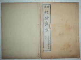 民国线装石印本、【精校经验良方】、上下卷两册、品好完整齐全