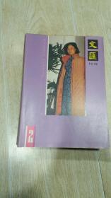 文汇月刊  1987年   2、3、4、5、6、7、8、9、10、11  (10本合售)