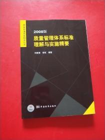 2008版质量管理体系标准理解与实施精要 质量管理体系精要丛书