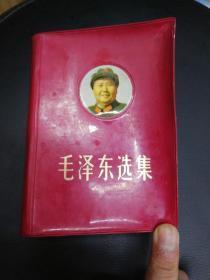 毛泽东选集 一卷本 带毛像 少见 1968年北京第一版