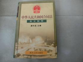 中华人民共和国合同法条文解释