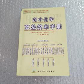 高中化学双基效率手册:各版教材通用