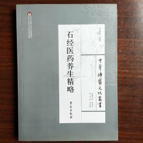 石经医药养生经略 【中华佛医文化丛书】