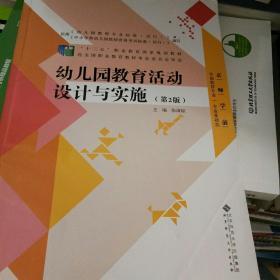 """""""十二五""""职业教育国家规划教材:幼儿园教育活动设计与实施(第2版)"""
