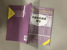 英语快乐阅读与填空(5年级)(修订版)