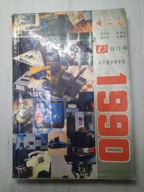 电子报  1990年合订本