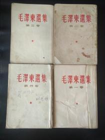 毛泽东选集(1--4卷/竖版-详细看图和内容介绍)(★--书架1)