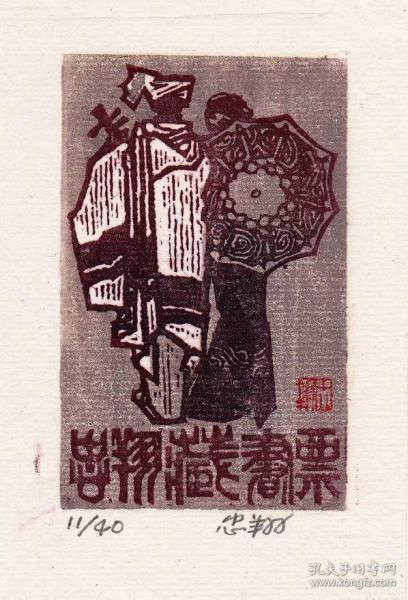 李忠翔藏书票3