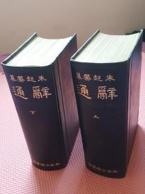 辞通 (精装本 上下册)1982年印  非馆藏近全品推荐收藏!