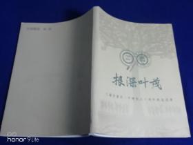 根深叶茂(1926-2016)——上海市嘉定一中建校九十周年校友名录
