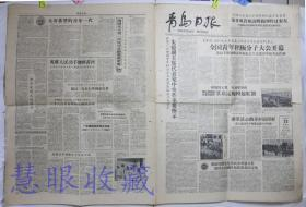 1958年11月22日《青岛日报》报纸一张--全国青年积极分子大会开幕、朱德副主席代表党中央作重要指示