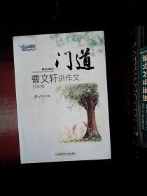 门道:曹文轩讲作文(4年级)