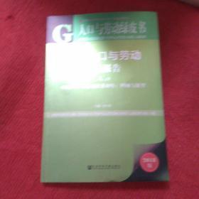 人口与劳动绿皮书·中国人口与劳动问题报告No.19(中国人口与劳动经济40年:回顾与展望2018版)