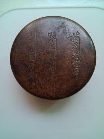 清代铜墨盒,古诗句,中间,路在脚下,非常漂亮,