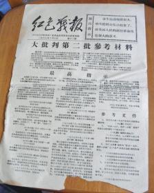 红色战报【1967-10-26-一二版】