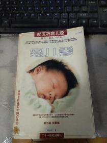 郑玉巧育儿经 婴儿卷