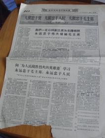 前进报【1968-12-24-三、四版】